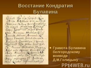 Грамота Булавина белгородскому воеводе Д.М.Голицыну Грамота Булавина белгородско