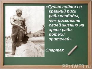 «Лучше пойти на крайний риск ради свободы, чем рисковать своей жизнью на арене р