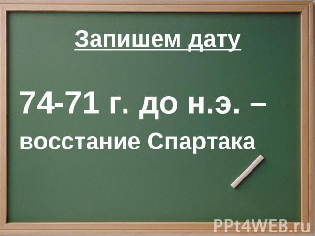 74-71 г. до н.э. – 74-71 г. до н.э. – восстание Спартака