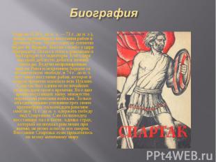 Спартак (120 г. до н. э. — 71 г. до н. э.), вождь крупнейшего восстания рабов в