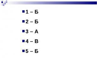 1 – Б 1 – Б 2 – Б 3 – А 4 – В 5 – Б