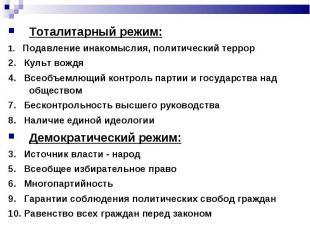 Тоталитарный режим: Тоталитарный режим: 1. Подавление инакомыслия, политический