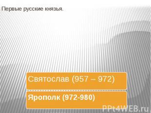 Первые русские князья.
