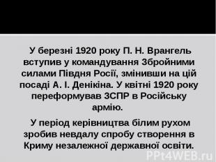 У березні 1920 року П. Н. Врангель вступив у командування Збройними силами Півдн