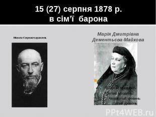 15 (27) серпня 1878 р. в сім'ї барона Микола Єгорович врангель