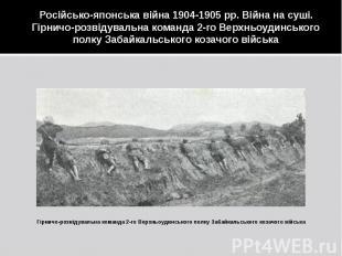 Російсько-японська війна 1904-1905 рр. Війна на суші. Гірничо-розвідувальна кома