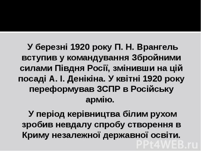 У березні 1920 року П. Н. Врангель вступив у командування Збройними силами Півдня Росії, змінивши на цій посаді А. І. Денікіна. У квітні 1920 року переформував ЗСПР в Російську армію. У період керівництва білим рухом зробив невдалу спробу створення …