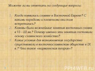 Когда появились славяне в Восточной Европе? С какими народами и племенами они та