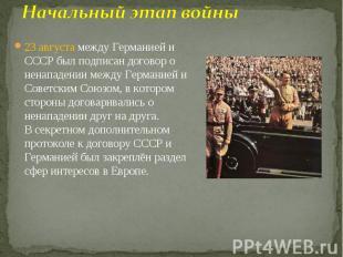 23 августамежду Германией и СССР был подписандоговор о ненападении м