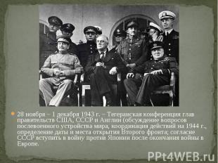 28 ноября – 1 декабря 1943 г. – Тегеранская конференция глав правительств США, С