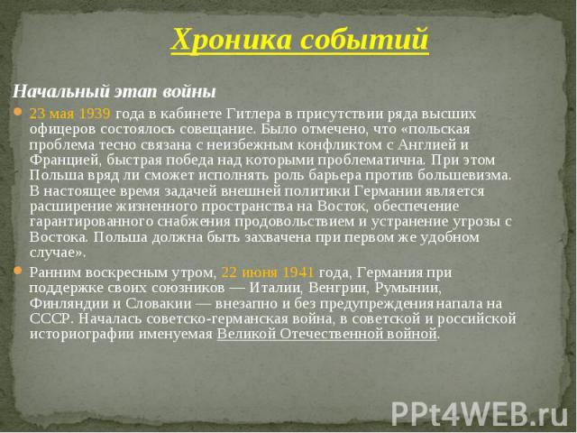 Начальный этап войны Начальный этап войны 23 мая1939 годав кабинете Гитлера в присутствии ряда высших офицеров состоялось совещание. Было отмечено, что «польская проблема тесно связана с неизбежным конфликтом с Англией и Францией, быстра…