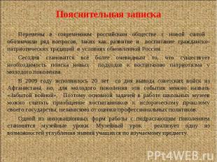 Перемены в современном российском обществе с новой силой обозначили ряд вопросов