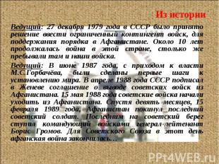 Ведущий: 27 декабря 1979 года в СССР было принято решение ввести ограниченный ко