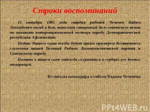 11 октября 1985 года гвардии рядовой Чеченев Вадим Леонидович погиб в бою, выпол