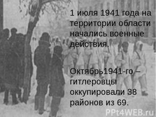 1 июля 1941 года на территории области начались военные действия. 1 июля 1941 го