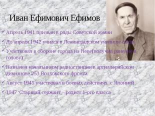 Иван Ефимович Ефимов Апрель 1941 призван в ряды Советской армии До апреля 1942 у