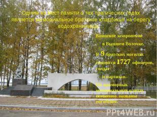 Воинское захоронение Воинское захоронение в Вышнем Волочке. В 9 братских могилах