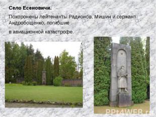 Село Есеновичи. Село Есеновичи. Похоронены лейтенанты Радионов, Мишин и сержант