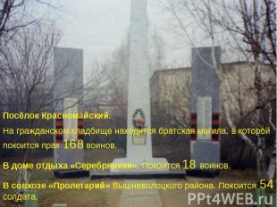 Посёлок Красномайский. Посёлок Красномайский. На гражданском кладбище находится