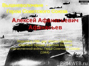 Вышневолочане - Герои Советского Союза