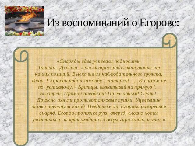 Из воспоминаний о Егорове: