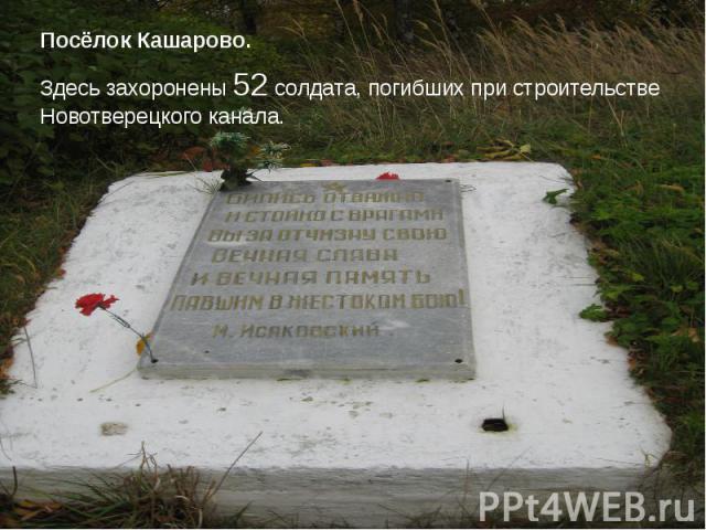 Посёлок Кашарово. Посёлок Кашарово. Здесь захоронены 52 солдата, погибших при строительстве Новотверецкого канала.