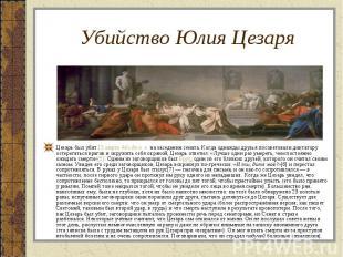 Цезарь был убит 15 марта 44 г дон.э. на заседании сената. Когда одна