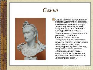 Отца Гай Юлий Цезарь потерял в шестнадцатилетнем возрасте; с матерью же сохранил