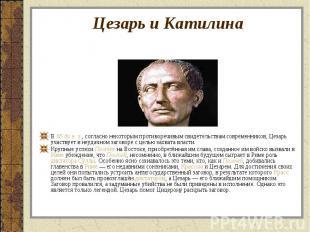 В 65 до н. э., согласно некоторым противоречивым свидетельствам современников, Ц