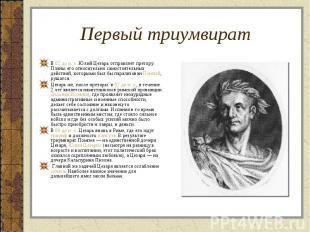В 62 до н. э. Юлий Цезарь отправляет претору. Планы его относительно самостоятел