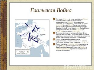 Но уже в 56 до н. э. в различных местах Галлии происходят волнения. Цезарь спешн