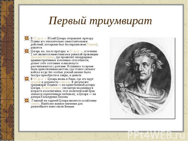 В 62 до н. э. Юлий Цезарь отправляет претору. Планы его относительно самостоятельных действий, которыми был бы парализован Помпей, рушатся. В 62 до н. э. Юлий Цезарь отправляет претору. Планы его относительно самостоятельных действий, которыми был б…