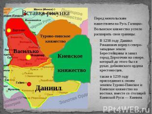 Перед монгольским нашествием на Русь Галицко-Волынское княжество успело расширит