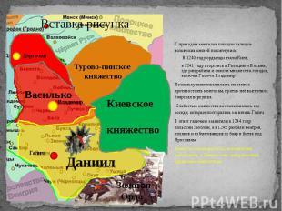 С приходом монголов позиции галицко-волынских князей пошатнулись. С приходом мон