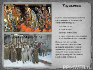 Управление Главой и наивысшим представителем власти в княжестве был князь. Он об