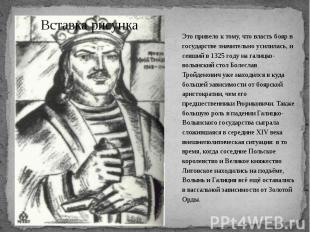 Это привело к тому, что власть бояр в государстве значительно усилилась, и севши