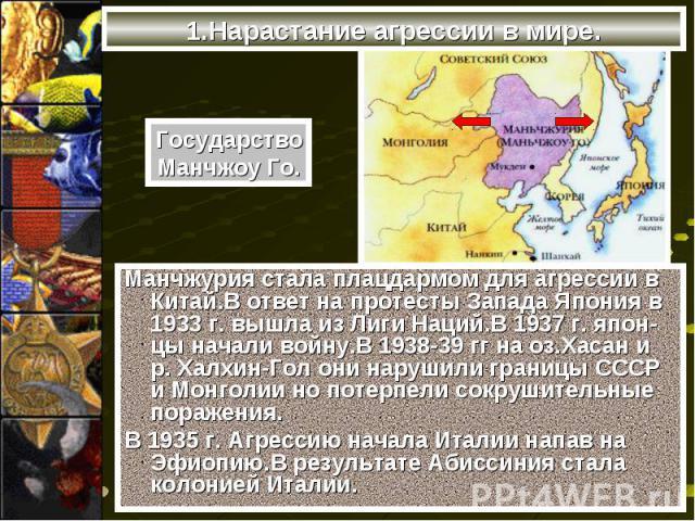 Манчжурия стала плацдармом для агрессии в Китай.В ответ на протесты Запада Япония в 1933 г. вышла из Лиги Наций.В 1937 г. япон-цы начали войну.В 1938-39 гг на оз.Хасан и р. Халхин-Гол они нарушили границы СССР и Монголии но потерпели сокрушительные …
