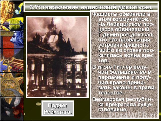Фашисты обвинили в этом коммунистов . На Лейпцигском про-цессе обвиняемый, Г.Димитров,доказал,что это провакация устроена фашиста-ми.Но по стране про-катилась волна арес тов. Фашисты обвинили в этом коммунистов . На Лейпцигском про-цессе обвиняемый,…