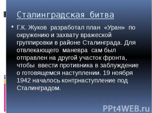 Сталинградская битва Г.К. Жуков разработал план «Уран» по окружению и захвату вр