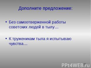 Без самоотверженной работы советских людей в тылу… Без самоотверженной работы со