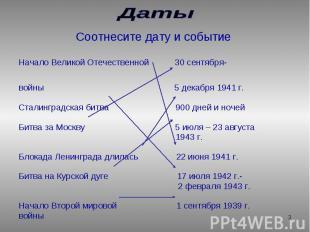 Соотнесите дату и событие Соотнесите дату и событие Начало Великой Отечественной