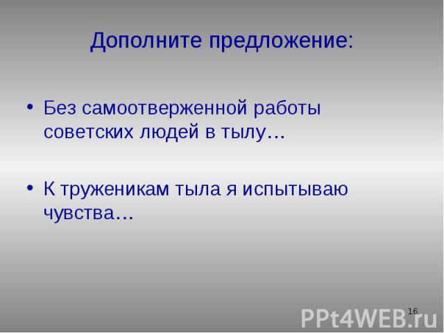 Без самоотверженной работы советских людей в тылу… Без самоотверженной работы советских людей в тылу… К труженикам тыла я испытываю чувства…