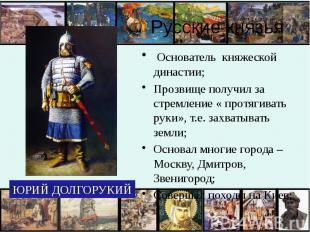 Русские князья Основатель княжеской династии; Прозвище получил за стремление « п