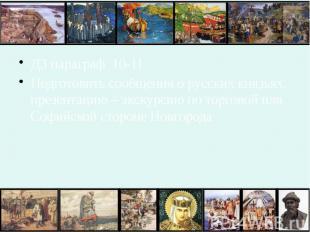 ДЗ параграф 10-11 ДЗ параграф 10-11 Подготовить сообщения о русских князьях, пре