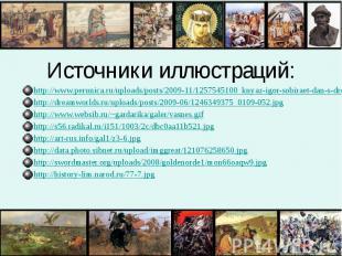 Источники иллюстраций: http://www.perunica.ru/uploads/posts/2009-11/1257545100_k