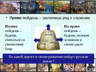 Исторические пути развития Прямо пойдешь – заключишь ряд о служении