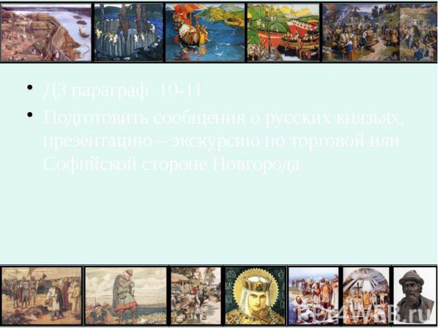 ДЗ параграф 10-11 ДЗ параграф 10-11 Подготовить сообщения о русских князьях, презентацию – экскурсию по торговой или Софийской стороне Новгорода