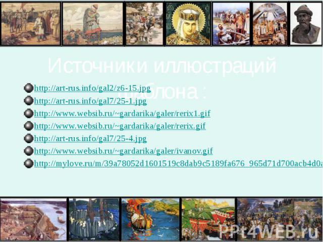 Источники иллюстраций шаблона : http://art-rus.info/gal2/z6-15.jpg http://art-rus.info/gal7/25-1.jpg http://www.websib.ru/~gardarika/galer/rerix1.gif http://www.websib.ru/~gardarika/galer/rerix.gif http://art-rus.info/gal7/25-4.jpg http://www.websib…