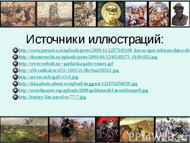 Источники иллюстраций: http://www.perunica.ru/uploads/posts/2009-11/1257545100_knyaz-igor-sobiraet-dan-s-drevlyan-v-945-godu.jpg http://dreamworlds.ru/uploads/posts/2009-06/1246349375_0109-052.jpg http://www.websib.ru/~gardarika/galer/vasnes.gif htt…