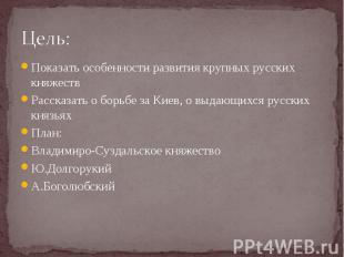 Показать особенности развития крупных русских княжеств Показать особенности разв